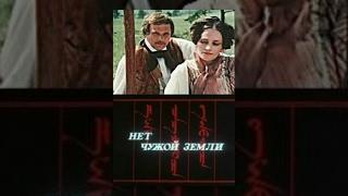 Нет чужой земли (2 серия)  (1990) фильм