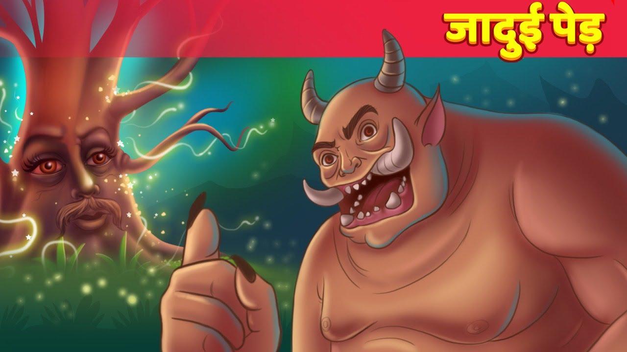 जादुई पेड़ Magical Tree हिंदी कहानियां Horror Stories For Teens | Hindi Fairy Tales