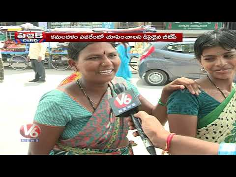 Public Report: Jubilee Hills Assembly Constituency Political Situation | V6 News