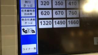 【券売機シリーズ】JR東海の自動券売機でオレンジカードの残額で入場券を購入してみた