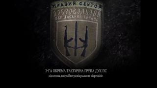 2-га Окрема Тактична Група ДУК ПС. Підготовка  диверсійно-розвідувальних груп