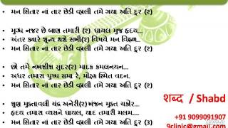 Best Gujarati Song - Man Sitar Na Taar Chhedi gujrati song download mp3 free sugam classical