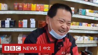 新冠疫情:BBC記者採訪疫情現況 北京商戶:反正比你們國家強多了- BBC News 中文 - YouTube