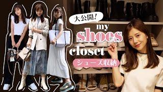 【靴紹介】今井美桜のシューズクローゼットの中身紹介♡ オールシーズン使えるおすすめの靴たちも紹介👠