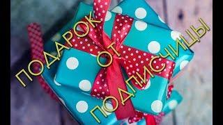 Розпакування посилки з подарунками від подписчицы
