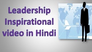 leadership explained in Hindi -Inspirational and Motivational Video -12