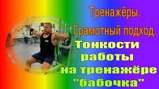 видео Упражнение бабочка на тренажере для грудных мышц