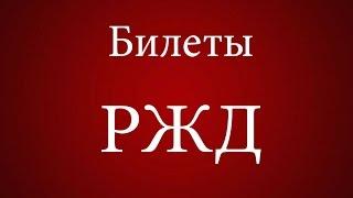 Билеты РЖД онлайн(, 2017-02-28T19:00:09.000Z)