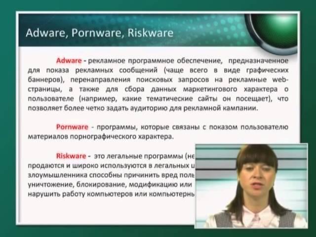 Лекция 1: Классификация вредоносных программ. Методы защиты