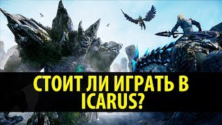 Стоит ли играть в Icarus?