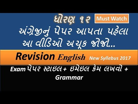 001| std 12 english paper style | std 12 commerce in gujarati
