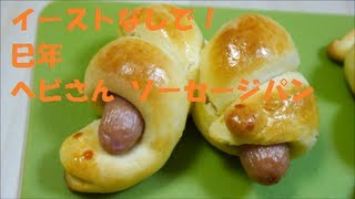 Snake-shaped Bread W/o Yeast Sausage Bread [hd]