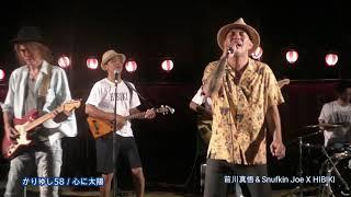 心に太陽 前川真悟fromかりゆし58&Snufkin Joe × HIBIKI