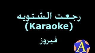 رجعت الشتويه (Karaoke) - فيروز