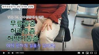 선수생활때 다친 무릎통증 허리통증 허벅지통증이 사라지네…
