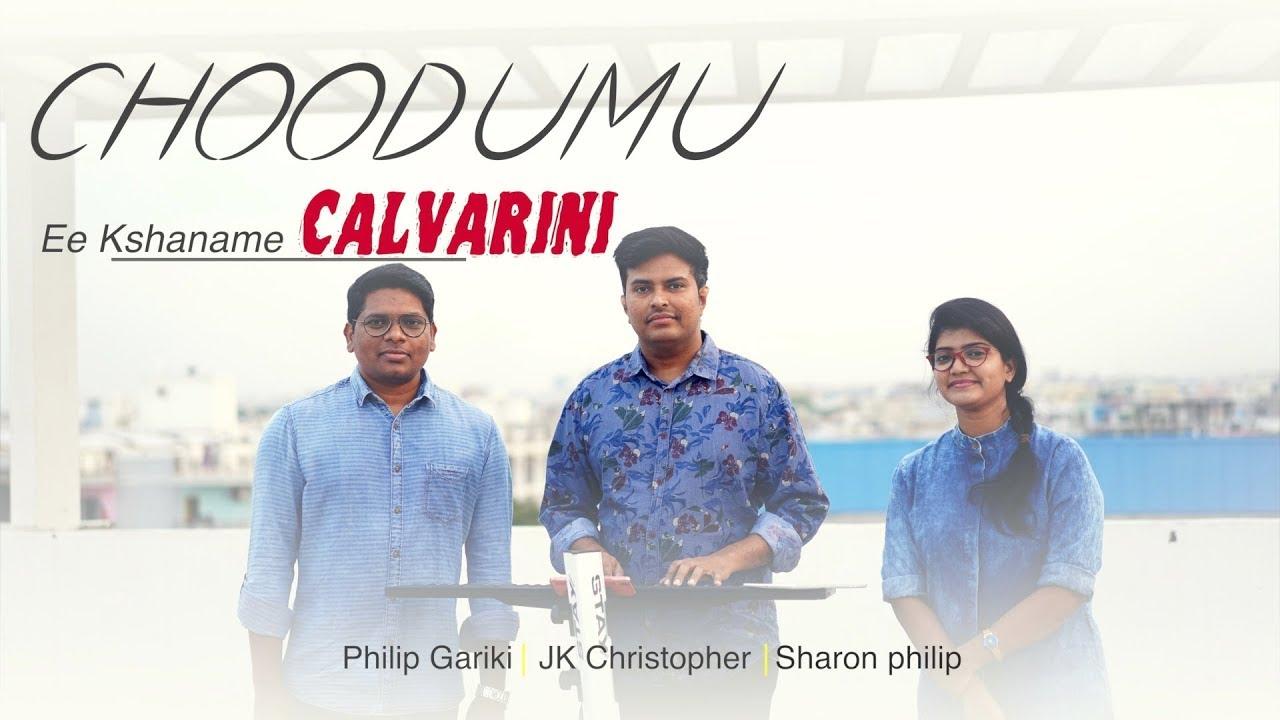 CHOODUMU Ee Kshaname || JK Christopher || Philip Gariki || Sharon philip,Good friday old hit song
