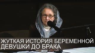 Жуткая история беременной девушки до брака - Людмила Плетт