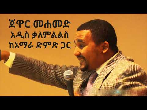 Voice of Amhara Exclusive Interview with Jawar Mohammed