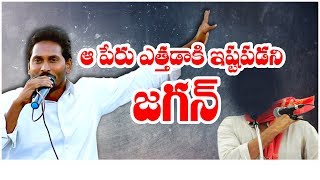 connectYoutube - Jagan cares damn for filmy persons || Asthram Tv || Politics