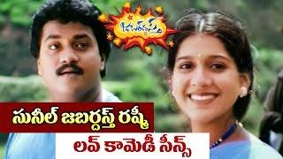 Sunil Jabardasth Rashmi Love Comedy Scenes Back 2 Back Comedy Scenes || Latest Telugu Comedy 2016
