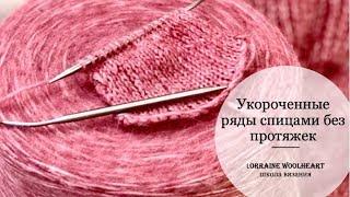 Вязание спицами: укороченные ряды без протяжек легко и красиво