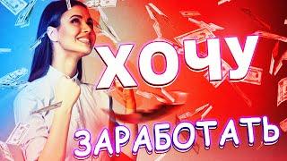 ХОЧУ Заработать!  Дополнительный заработок в интернете 500 рублей в день.  Интерактив