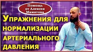 Как нормализовать давление. Адаптивные техники  от Алексея Маматова.