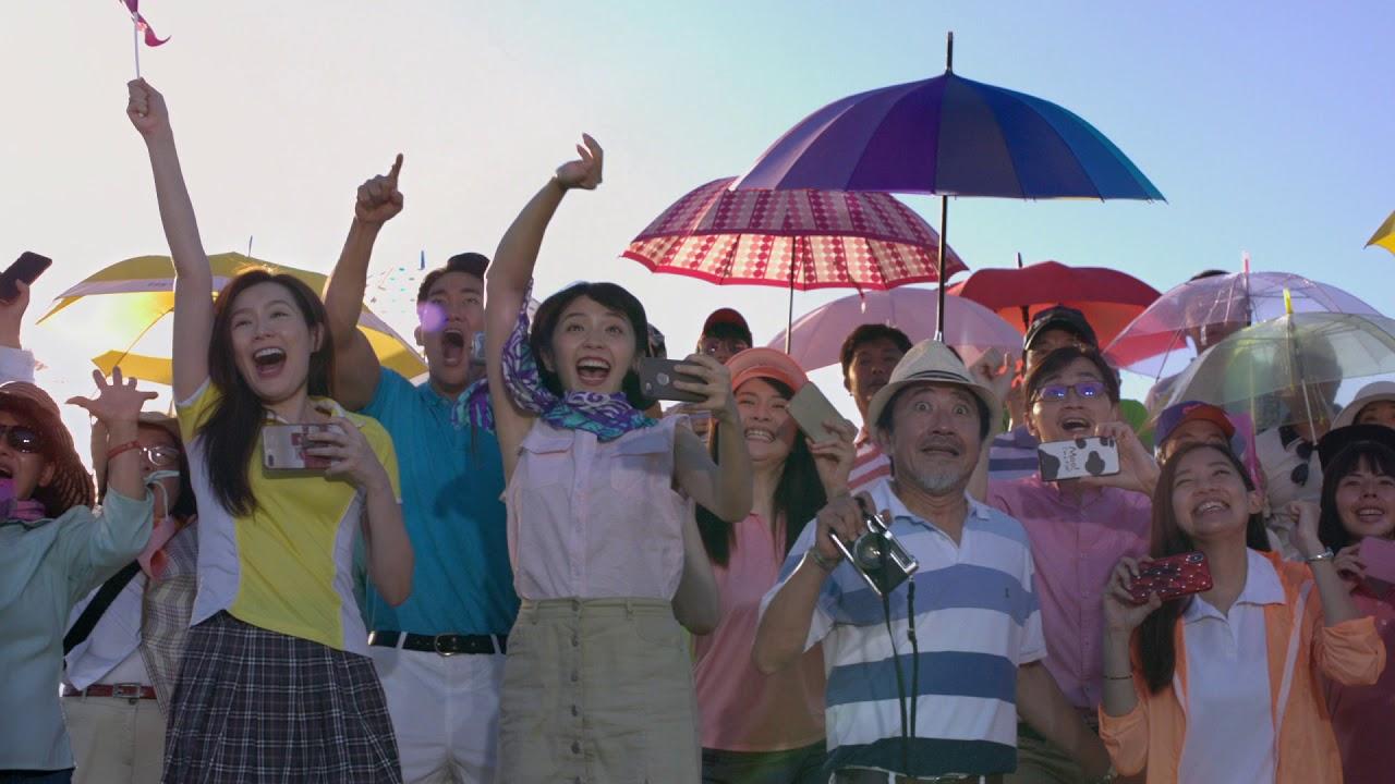 2019|裙擺搖搖|LPGA台灣錦標賽|風和日麗篇|電視廣告|CF 【好人廣告作品】