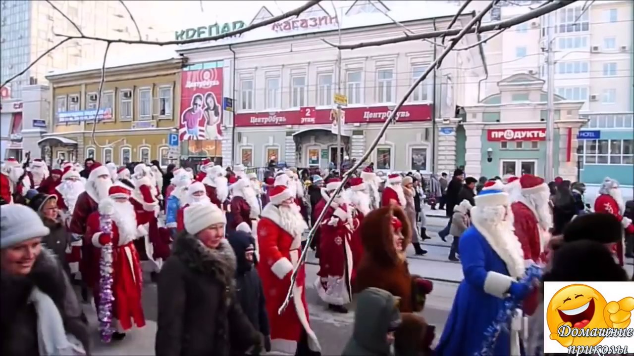 Пьяный дед мороз drunk and funny Santas - YouTube