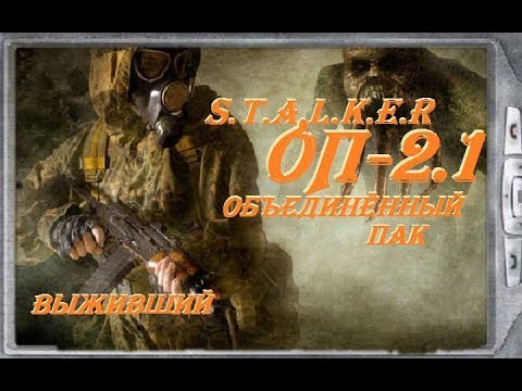 S.T.A.L.K.E.R  ОП - 2.1 патч 6.2 Ужасы Забытого леса Оживим Химика I ЦЗ I# 55  16:30 МСК