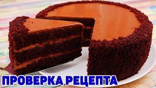 ЭТОТ Торт Не Забуду НИКОГДА Вкуснейший Шоколадный Бархат Самый влажный не нуждается в пропитке