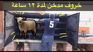 خروف مدخن لمدة ١٢ ساعة 😱 Twelve hours smoked lamb