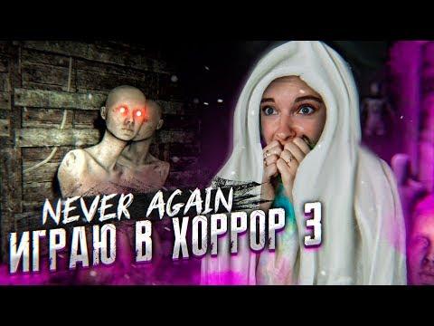 НЕНАВИЖУ МАНЕКЕНЫ! ► ХОРРОР - Never Again ► ПРОХОЖДЕНИЕ #3
