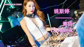 周传雄 黃昏 DJ Remix 2018 女声版本 MusicChannel DJ 音樂頻道