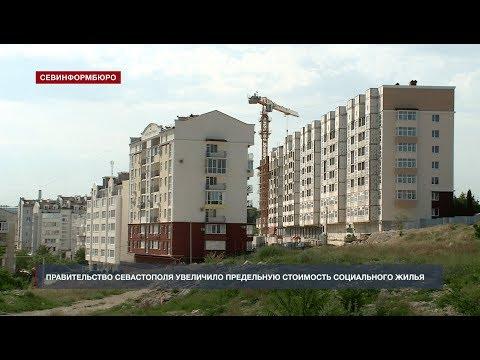 НТС Севастополь: Правительство Севастополя увеличило предельную стоимость социального жилья