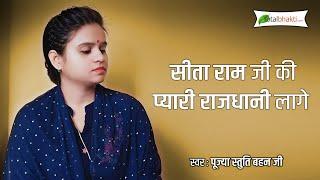 Video Pujya Stuti Bahan Ji || Bhajan || Sita Ram Ji Ki Pyari || सीता राम जी की प्यारी download MP3, 3GP, MP4, WEBM, AVI, FLV April 2018