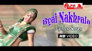 Byai Nakhrala Song Lyrics | Rajasthani Songs Lyrics