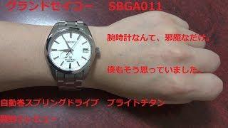 Grand Seiko SBGA011 self-winding watch