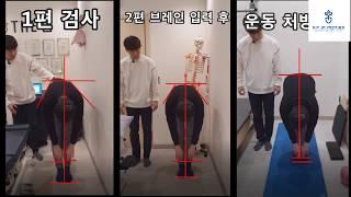 허리통증 운동치료 실제 적용/ 메디컬 윤동처방자격증 과…