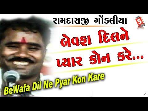 Ramdas Gondaliya - Bewafa Dil Ne Yaad Kon Kare - Sufi Ghazal - Best of Ramdas