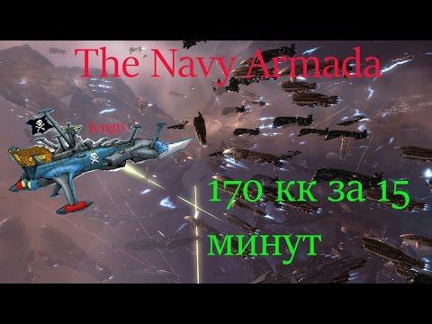 The Navy Armada Самая доходная пиратская миссия | EvE OnlinE | #4 |