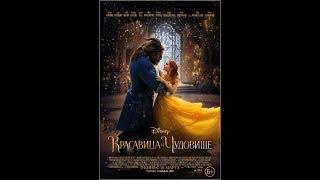 """КиноЕдинство: обсуждение фильма """"Красавица и Чудовище"""""""