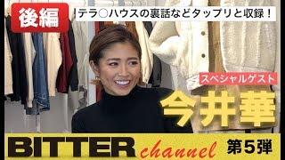 BITTER チャンネル Vol.05【スペシャルゲスト 今井 華 <後編>】