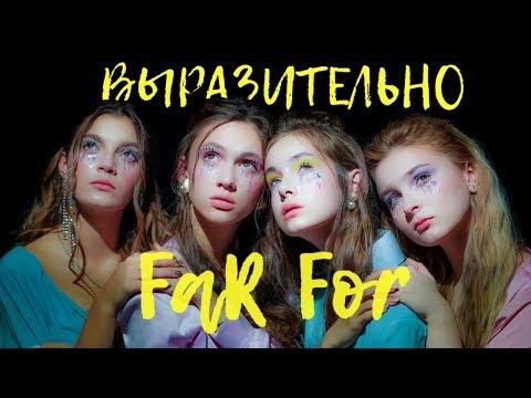 FAR FOR - Выразительно [Премьера клипа 2019]