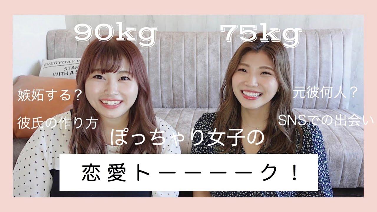 【ぽっちゃり】ぶっちゃけ恋愛トーク!!!