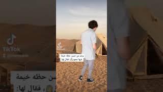 صدمة رجل تائه في الصحراء 😂😂😂😂
