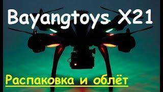 Bayangtoys X21| Первый обзор на русском | MikeRC 2017 FHD Распаковк...
