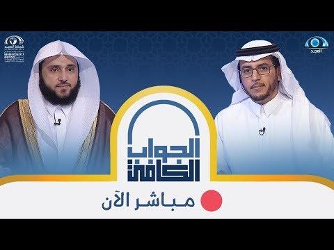 شبكة المجد:برنامج الجواب الكافي   الشيخ أ.د: عبدالله السلمي   قناة المجد
