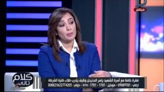 كلام تانى  بكاء زوجة الشهيد ياسر الحديدى : وافقت اننا نروح حفل تخرج الشرطة بمثابة هدية لزوجى