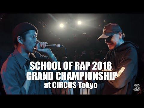 ROUND2-4 藤KooS vs U-mallow:SCHOOL OF RAP 2018 GRAND CHAMPIONSHIP
